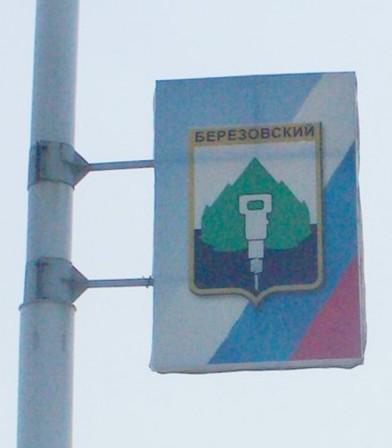 Березовский...
