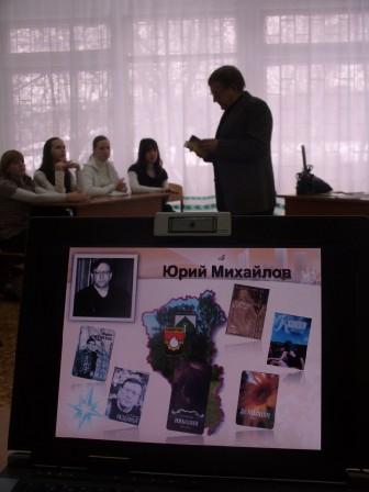 Юрий Михайлов. Встреча со школьниками.