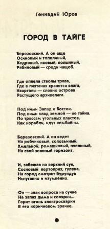 Стихотворение Геннадия Евлампиевича Юрова , поэта Кузбасса