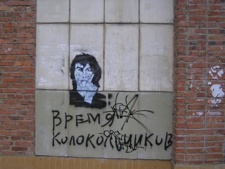 Граффити в Томске посвященное Александру Башлачеву