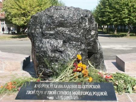 Кусочек угля на Берёзовке