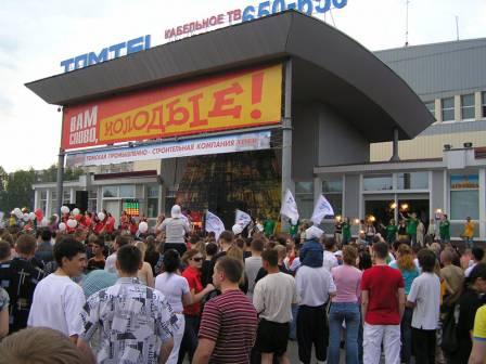 День молодёжи в Томске