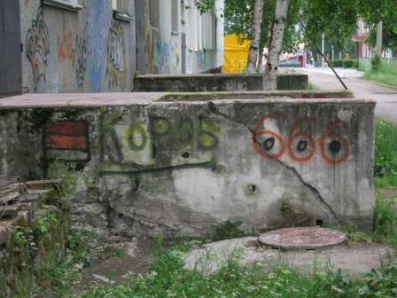 Граффити в г. Берёзовский