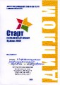 Победный диплом конкурса Интернетционал 2009