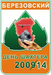 Щахты Кузбасса