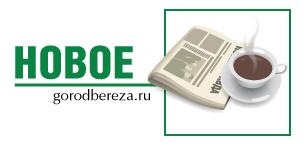 Новое на сайте города Берёзовского Кемеровской области