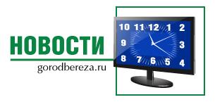 Новости города Берёзовского Кемеровской области
