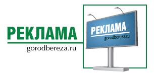 Реклама на сайте GORODBEREZA.RU