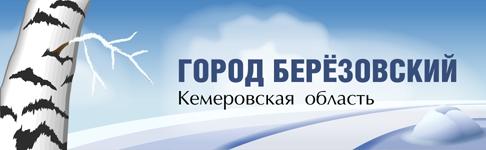 Работа в березовском кемеровская область на авито свежие вакансии предлагаем частные объявления поиск